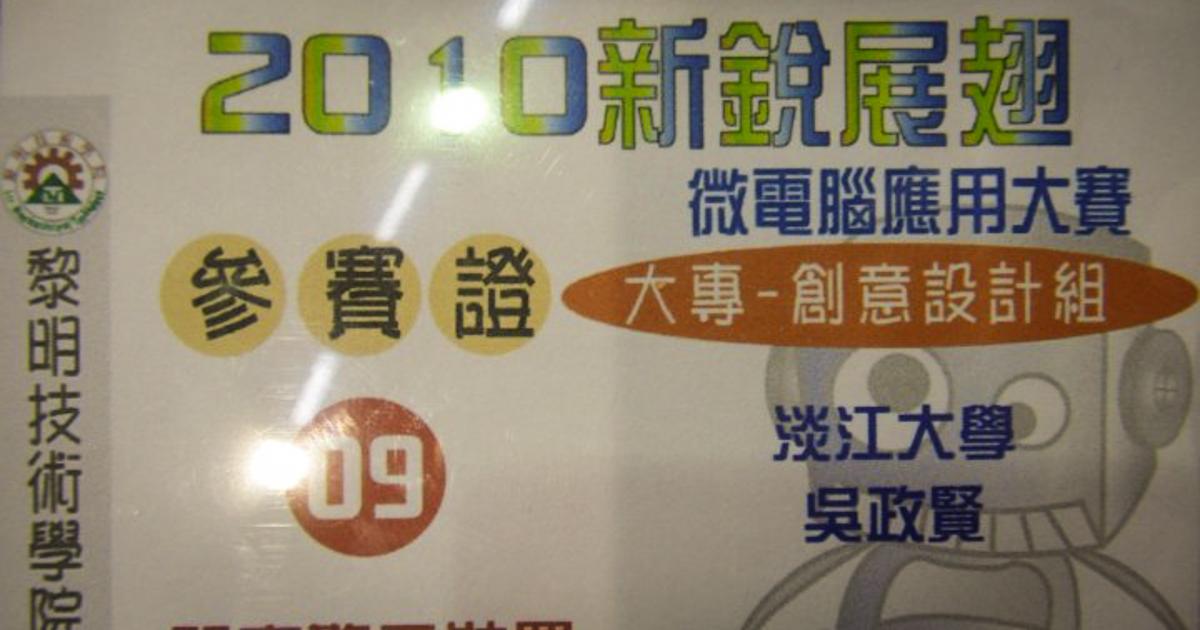 Arduino 新銳展翅創意競賽 - OA Wu's Blog