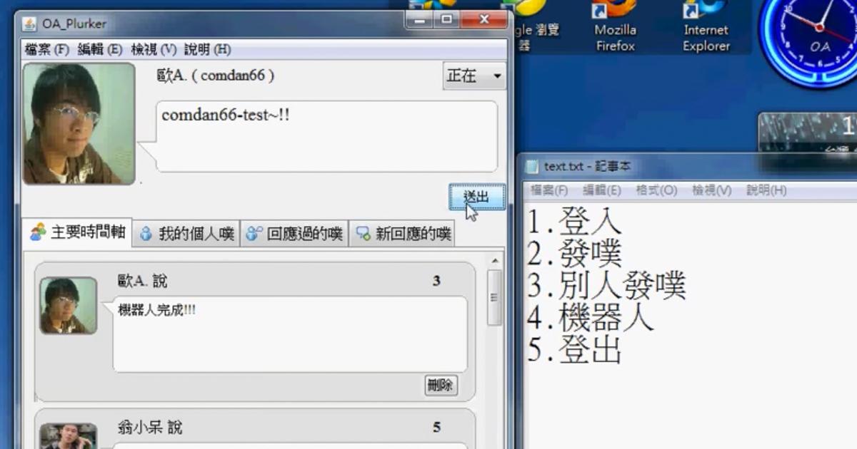 用 Java 實作 Plurker - OA Wu's Blog
