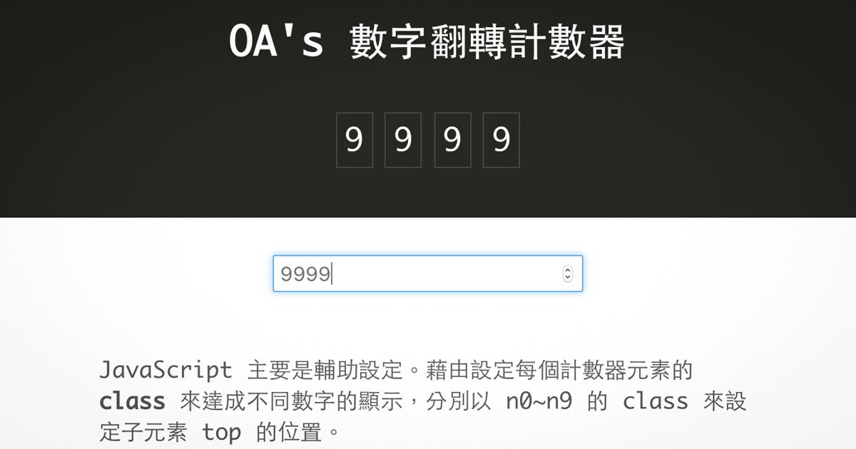 數字翻轉計數器 - OA Wu's Blog