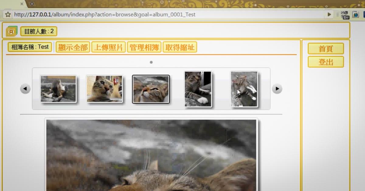 用 PHP 實作網路相簿 - OA Wu's Blog
