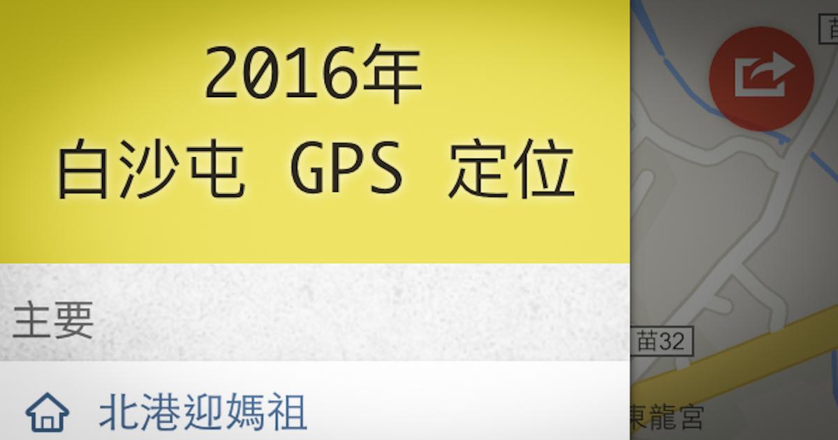 白沙屯媽祖南下進香 GPS 系統 - OA Wu's Blog
