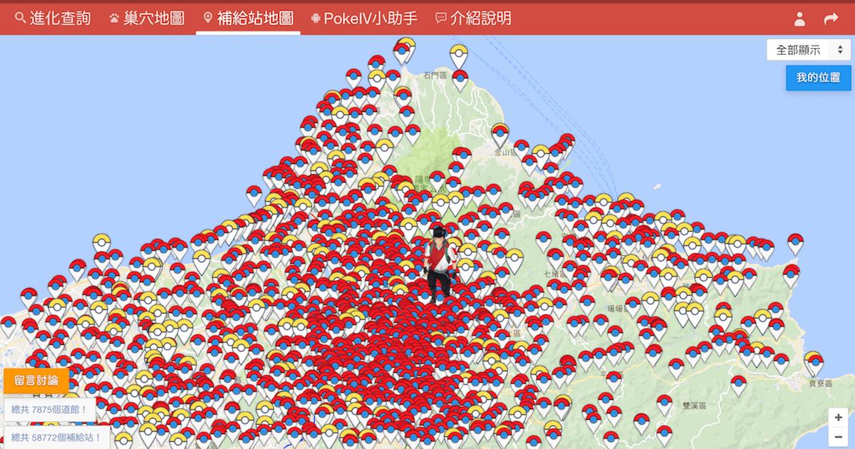 Pokémon Go 補給站地圖 - OA Wu's Blog