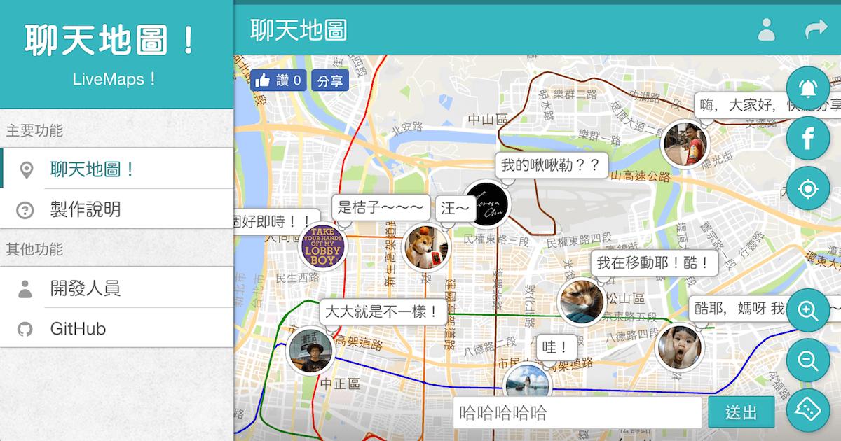 聊天地圖 LiveMaps - OA Wu's Blog