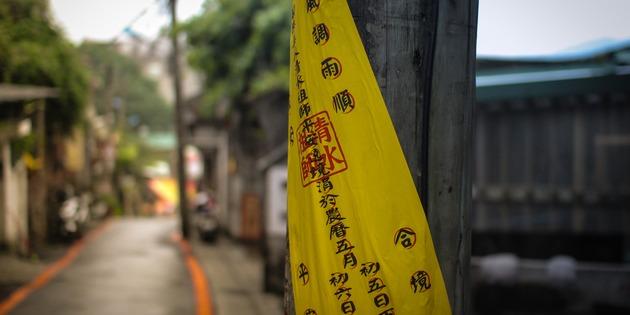 2013年 淡水清水祖師 - OA Wu's Blog