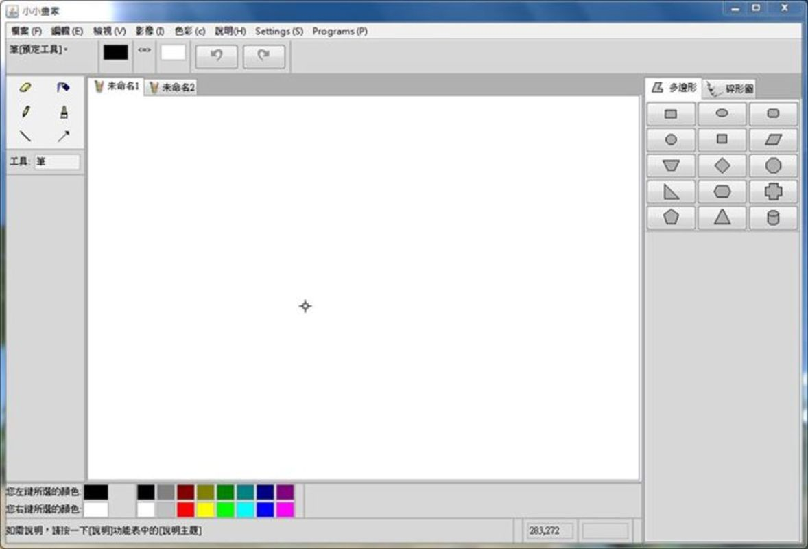 用 Java 實作小畫家